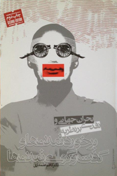 "بحران جهانی: نقد نظریه برخورد تمدن ها و گفتگوی تمدن هاThe Global Crisis: A Critique of ""The Clash of Civilizations"" and ""Dialogue Among Civilization"" front cover"