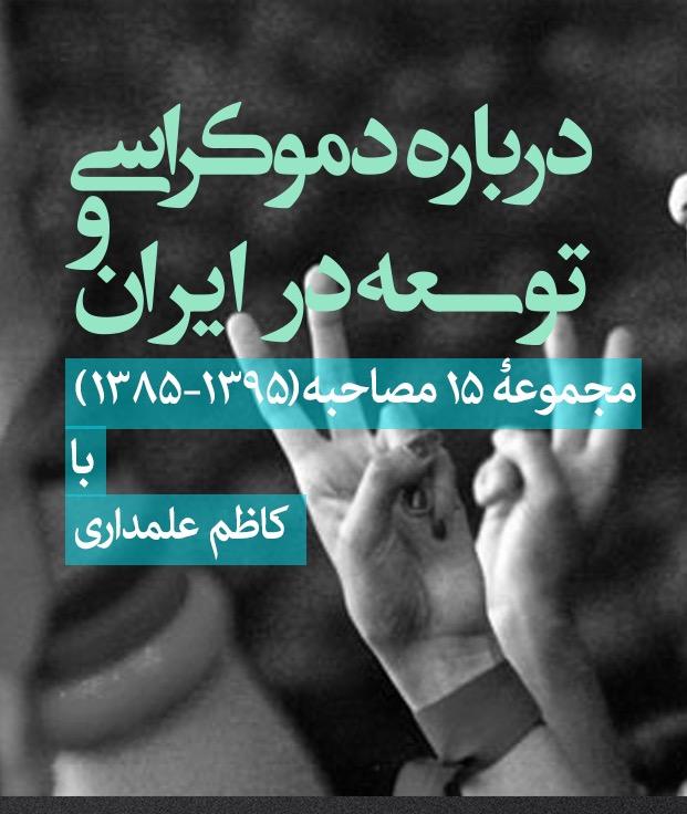 درباره دموکراسی و توسعه در ایران front cover